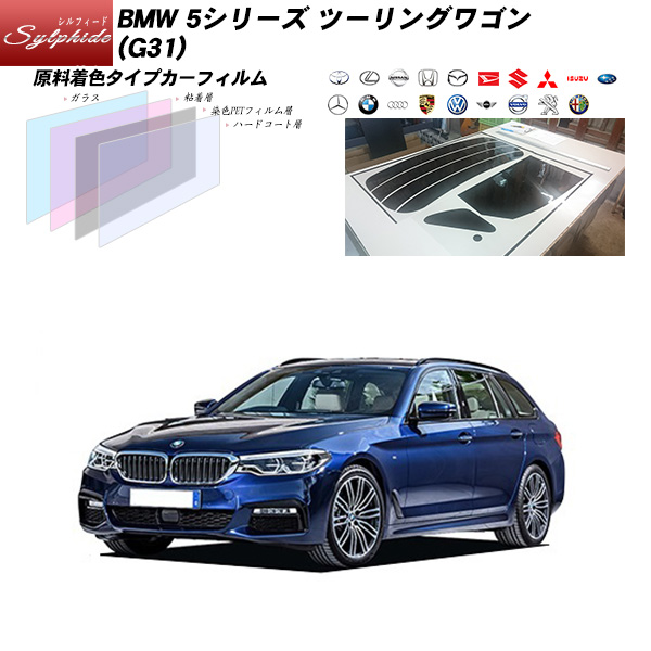 BMW 5シリーズ ツーリングワゴン (G31) シルフィード リアセット カット済みカーフィルム UVカット スモーク
