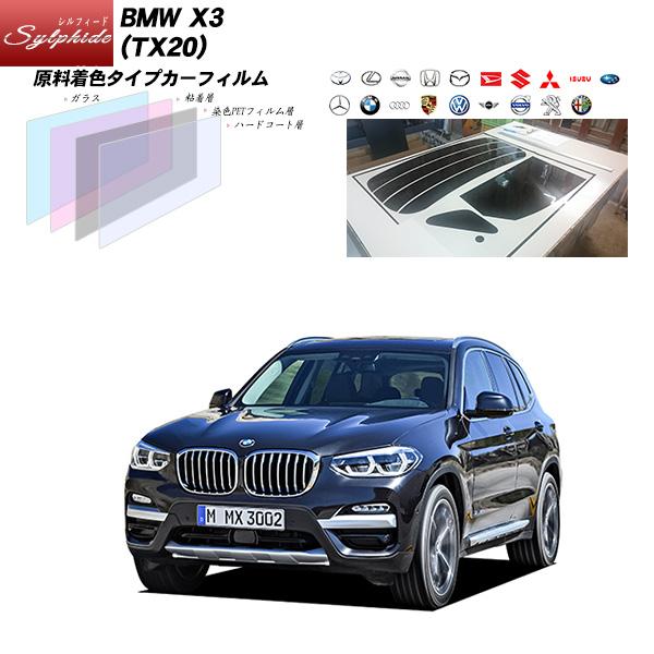 BMW X3 (TX20) シルフィード リアセット カット済みカーフィルム UVカット スモーク