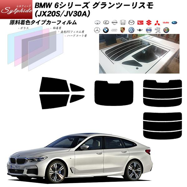 BMW 6シリーズ グランツーリスモ (JX20S/JV30A) シルフィード リアセット カット済みカーフィルム UVカット スモーク