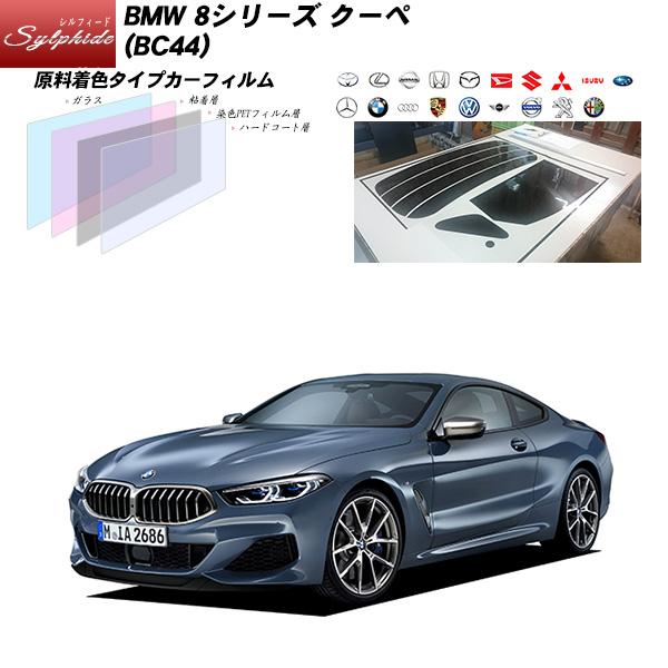BMW 3シリーズ セダン (G20) (5F20) シルフィード リアセット カット済みカーフィルム UVカット スモーク
