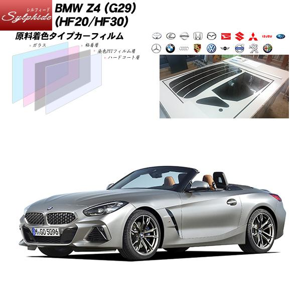 BMW 8シリーズ カブリオレ (BC44) シルフィード リアセット カット済みカーフィルム UVカット スモーク