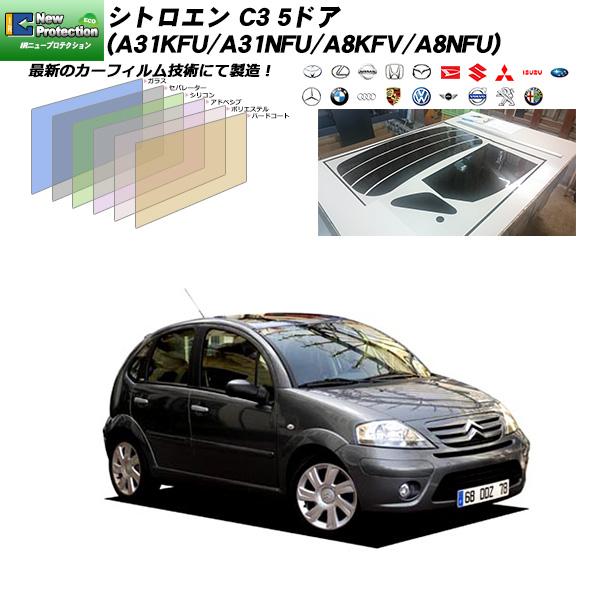 シトロエン C3 5ドア (A31KFU/A31NFU/A8KFV/A8NFU) IRニュープロテクション リアセット カット済みカーフィルム UVカット スモーク