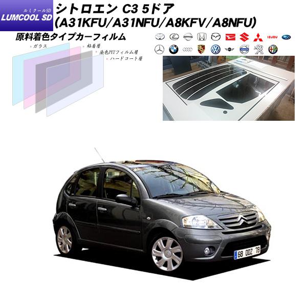 シトロエン C3 5ドア (A31KFU/A31NFU/A8KFV/A8NFU) ルミクールSD リアセット カット済みカーフィルム UVカット スモーク