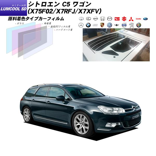 シトロエン C5 ワゴン (X75F02/X7RFJ/X7XFV) ルミクールSD リアセット カット済みカーフィルム UVカット スモーク