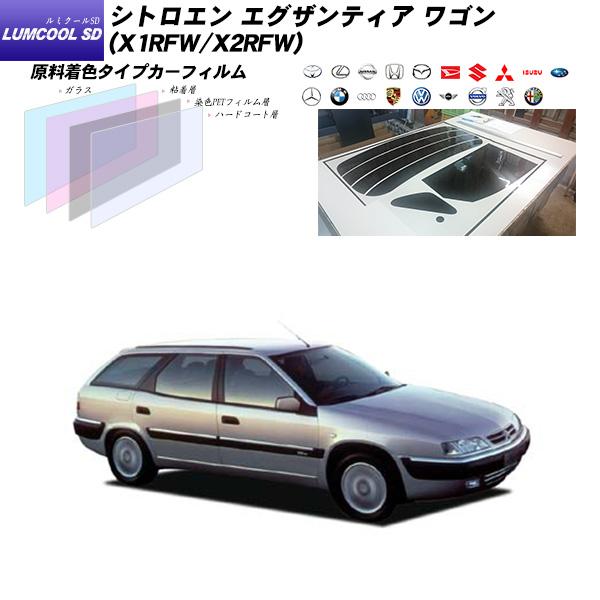 シトロエン エグザンティア ワゴン (X1RFW/X2RFW) ルミクールSD リアセット カット済みカーフィルム UVカット スモーク