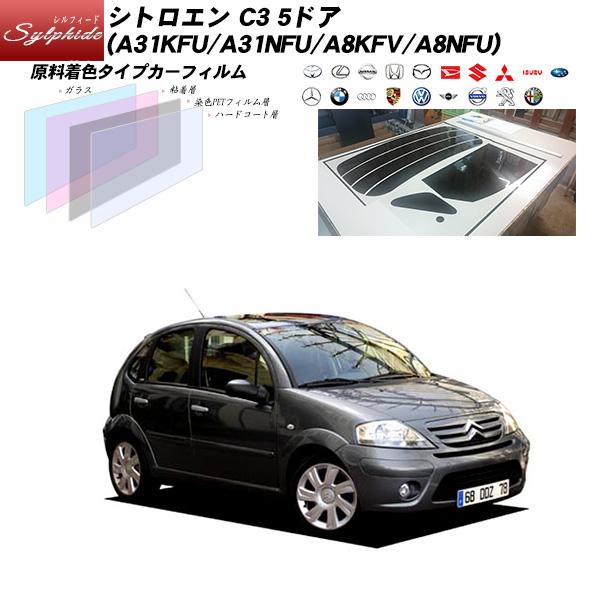 シトロエン C3 5ドア (A31KFU/A31NFU/A8KFV/A8NFU) シルフィード リアセット カット済みカーフィルム UVカット スモーク