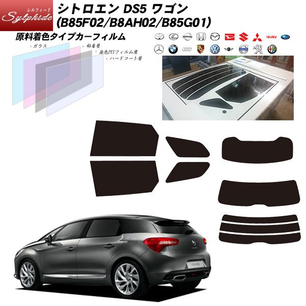 シトロエン DS5 ワゴン (B85F02/B8AH02/B85G01) シルフィード リアセット カット済みカーフィルム UVカット スモーク