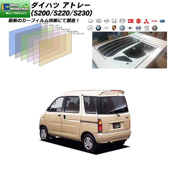 ダイハツ アトレー (S200/S220/S230) IRニュープロテクション リアセット カット済みカーフィルム UVカット スモーク