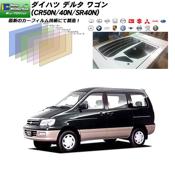 ダイハツ デルタ ワゴン (CR50N/40N/SR40N) IRニュープロテクション リアセット カット済みカーフィルム UVカット スモーク