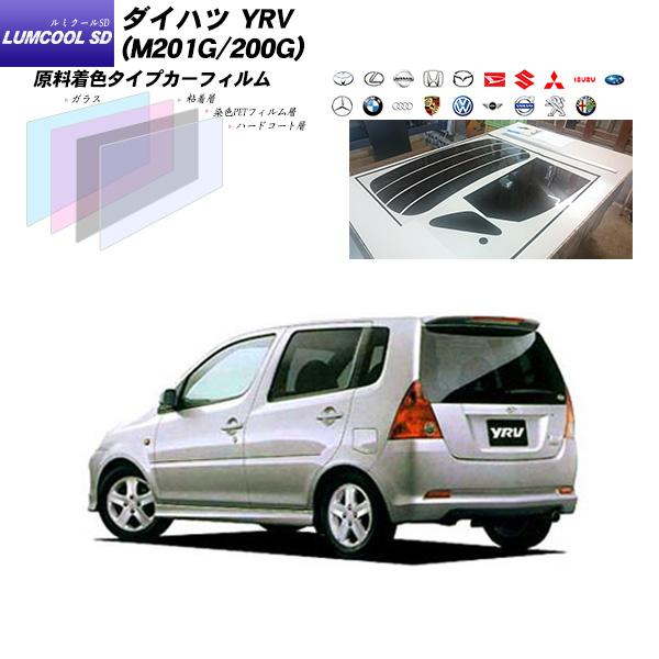 ダイハツ YRV (M201G/200G) ルミクールSD リアセット カット済みカーフィルム UVカット スモーク