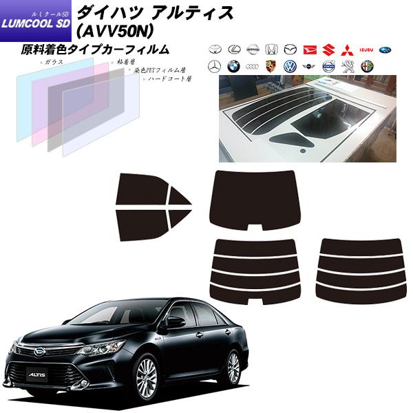 ダイハツ アルティス (AVV50N) ルミクールSD リアセット カット済みカーフィルム UVカット スモーク