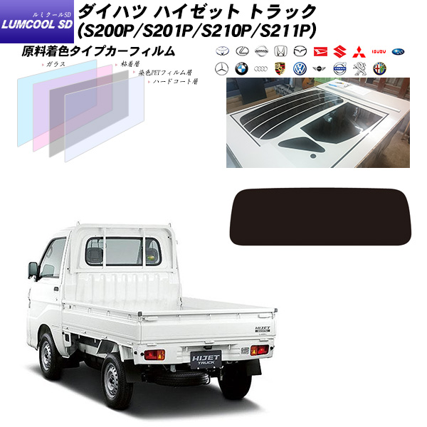 ダイハツ ハイゼット トラック (S200P/S201P/S210P/S211P) ルミクールSD カーフィルム カット済み UVカット リアセット スモーク