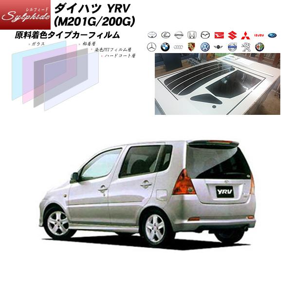 ダイハツ YRV (M201G/200G) シルフィード リアセット カット済みカーフィルム UVカット スモーク