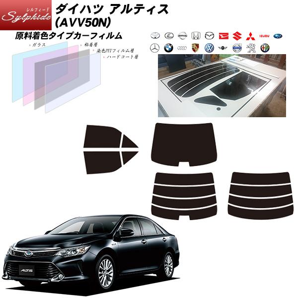 ダイハツ アルティス (AVV50N) シルフィード リアセット カット済みカーフィルム UVカット スモーク
