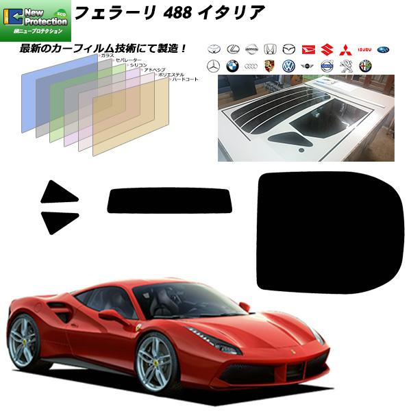 フェラーリ 488 イタリア () IRニュープロテクション リアセット カット済みカーフィルム UVカット スモーク