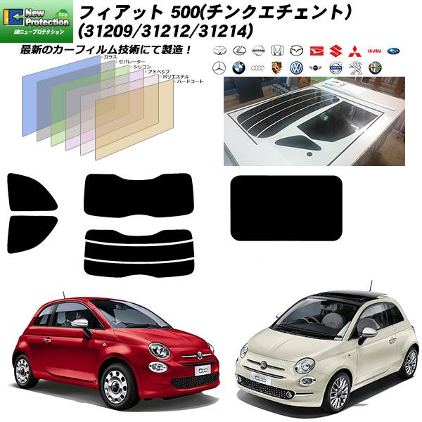 フィアット 500(チンクエチェント) (31209/31212/31214) IRニュープロテクション サンルーフオプションあり リアセット カット済みカーフィルム UVカット スモーク