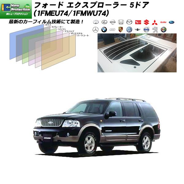 フォード エクスプローラー 5ドア (1FMEU74/1FMWU74) IRニュープロテクション リアセット カット済みカーフィルム UVカット スモーク