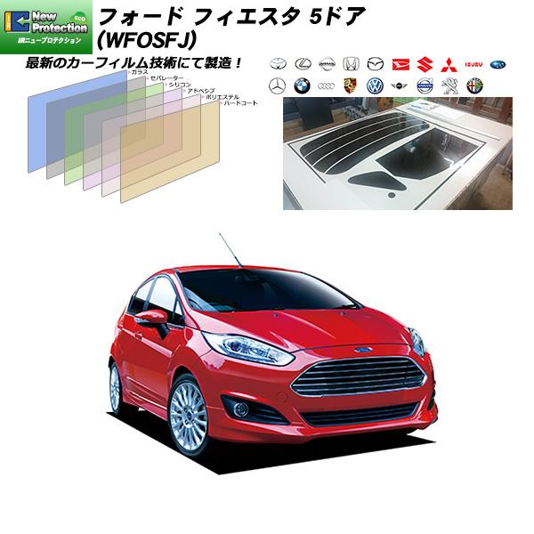 フォード フィエスタ 5ドア (WFOSFJ) IRニュープロテクション リアセット カット済みカーフィルム UVカット スモーク