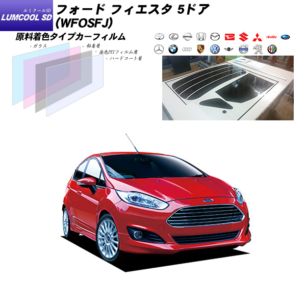 フォード フィエスタ 5ドア (WFOSFJ) ルミクールSD リアセット カット済みカーフィルム UVカット スモーク