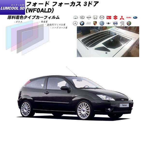 フォード フォーカス 3ドア (WF0ALD) ルミクールSD リアセット カット済みカーフィルム UVカット スモーク