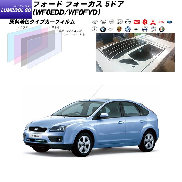フォード フォーカス 5ドア (WF0EDD/WF0FYD) ルミクールSD リアセット カット済みカーフィルム UVカット スモーク