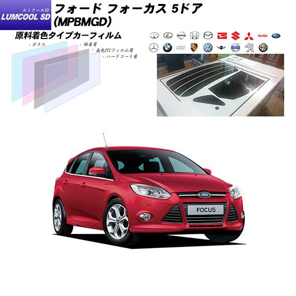フォード フォーカス 5ドア (MPBMGD) ルミクールSD リアセット カット済みカーフィルム UVカット スモーク