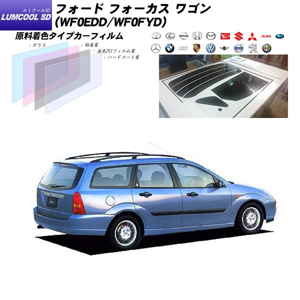 フォード フォーカス ワゴン (WF0EDD/WF0FYD) ルミクールSD リアセット カット済みカーフィルム UVカット スモーク