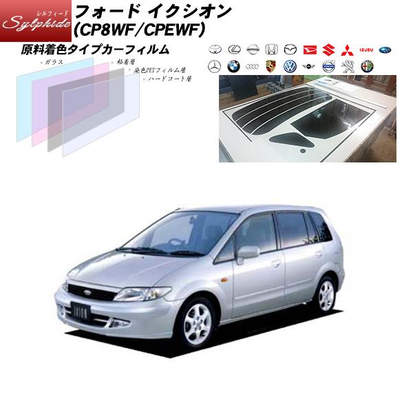 フォード イクシオン (CP8WF/CPEWF) シルフィード リアセット カット済みカーフィルム UVカット スモーク