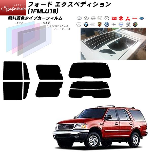 フォード エクスペディション (1FMLU18) シルフィード リアセット カット済みカーフィルム UVカット スモーク