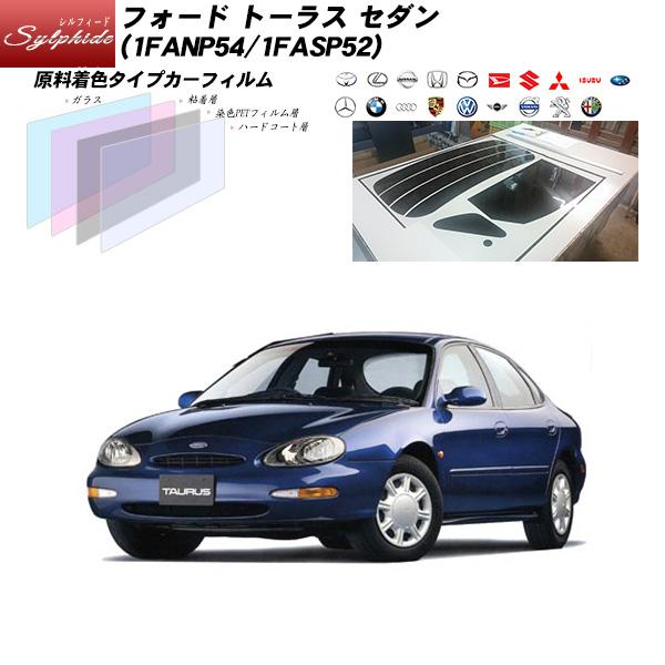 フォード トーラス セダン (1FANP54/1FASP52) シルフィード リアセット カット済みカーフィルム UVカット スモーク