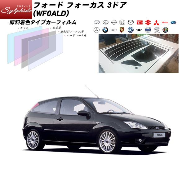 フォード フォーカス 3ドア (WF0ALD) シルフィード リアセット カット済みカーフィルム UVカット スモーク
