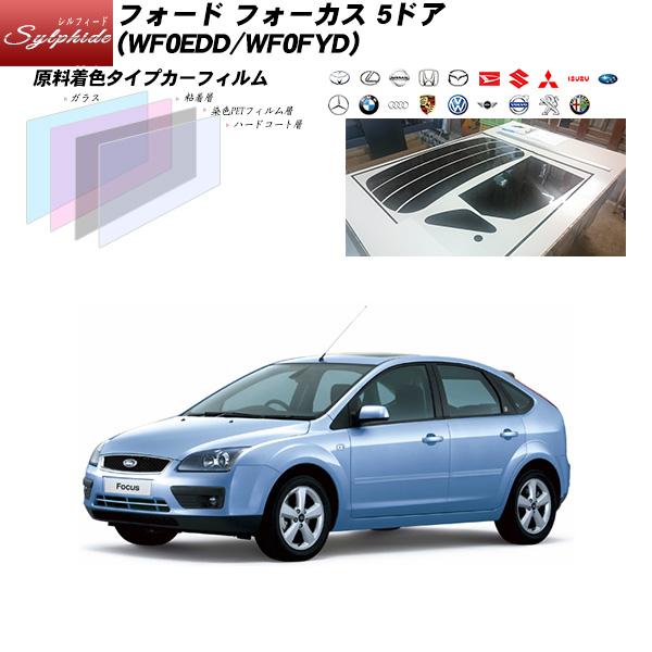 フォード フォーカス 5ドア (WF0EDD/WF0FYD) シルフィード リアセット カット済みカーフィルム UVカット スモーク
