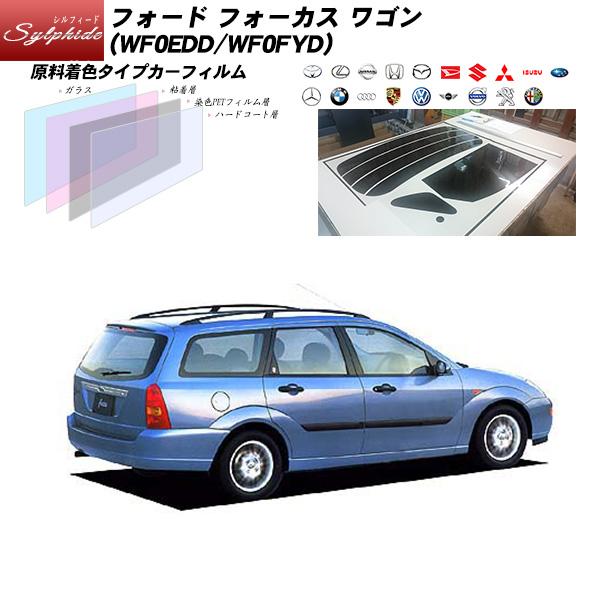 フォード フォーカス ワゴン (WF0EDD/WF0FYD) シルフィード リアセット カット済みカーフィルム UVカット スモーク