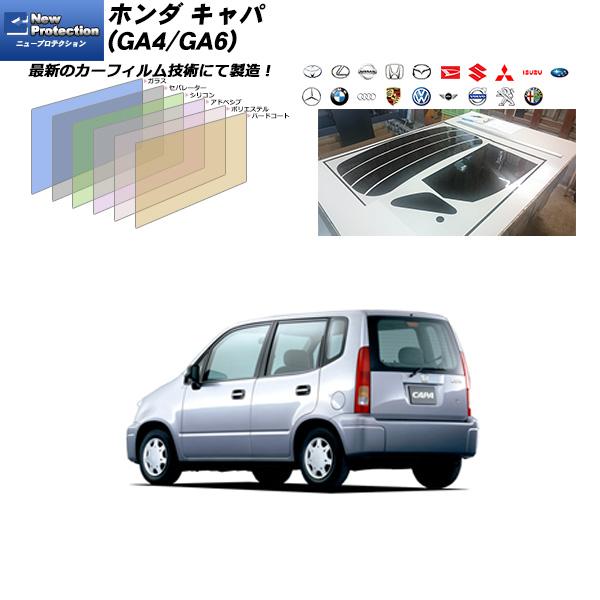 ホンダ キャパ(GA4/GA6) ニュープロテクション カーフィルム カット済み UVカット リアセット スモーク