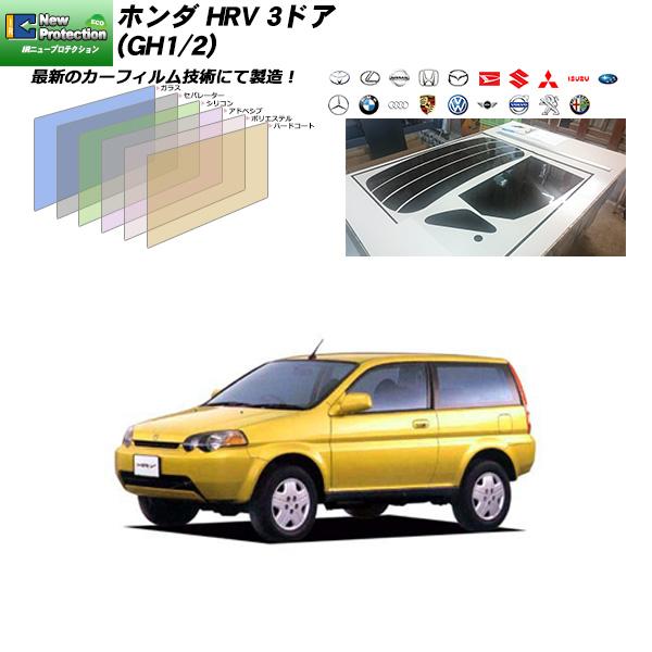ホンダ HRV 3ドア (GH1/2) IRニュープロテクション リアセット カット済みカーフィルム UVカット スモーク