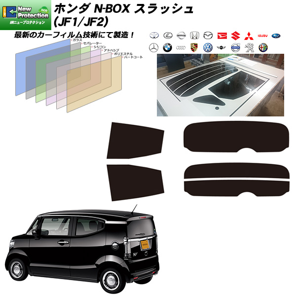 ホンダ N-BOX スラッシュ(JF1/JF2) IRニュープロテクション カーフィルム カット済み UVカット リアセット スモーク