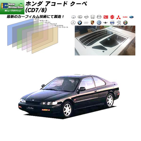 ホンダ アコード クーペ (CD7/8) IRニュープロテクション リアセット カット済みカーフィルム UVカット スモーク