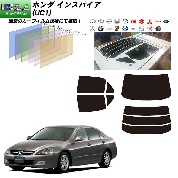ホンダ インスパイア (UC1) IRニュープロテクション リアセット カット済みカーフィルム UVカット スモーク