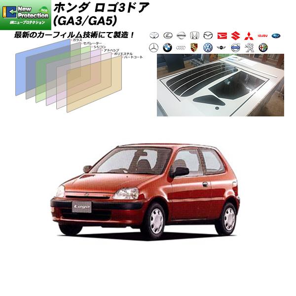 ホンダ ロゴ3ドア(GA3/GA5) IRニュープロテクション カーフィルム カット済み UVカット リアセット スモーク
