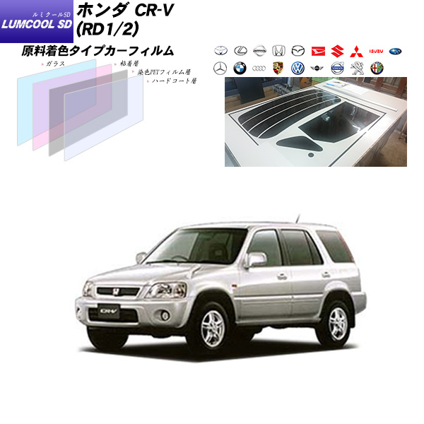 ホンダ CR-V (RD1/2) ルミクールSD リアセット カット済みカーフィルム UVカット スモーク