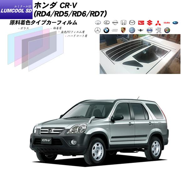 ホンダ CR-V (RD4/5) ルミクールSD リアセット カット済みカーフィルム UVカット スモーク