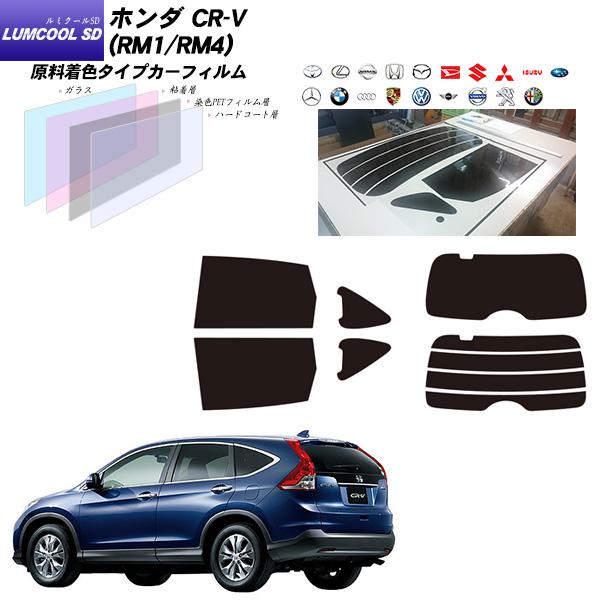 ホンダ CR-V (RM1/RM4) ルミクールSD リアセット カット済みカーフィルム UVカット スモーク