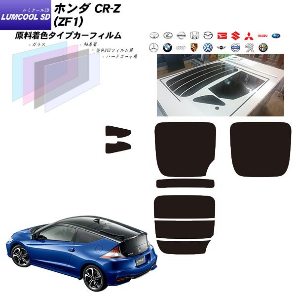 ホンダ CR-Z (ZF1) ルミクールSD リアセット カット済みカーフィルム UVカット スモーク