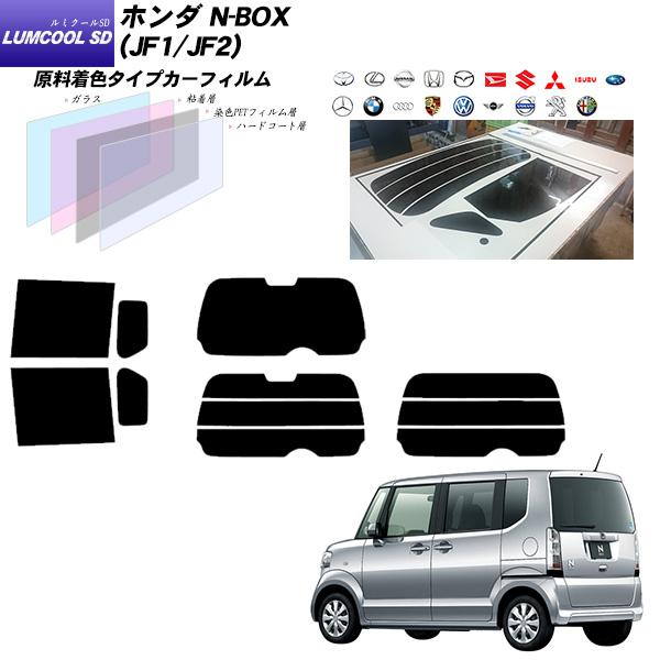 ホンダ N-BOX(JF1/JF2) ルミクールSD カーフィルム カット済み UVカット リアセット スモーク
