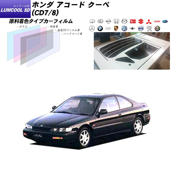 ホンダ アコード クーペ(CD7/8) ルミクールSD カーフィルム カット済み UVカット リアセット スモーク