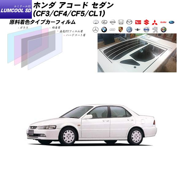 ホンダ アコード セダン (CF3/CF4/CF5/CL1) ルミクールSD リアセット カット済みカーフィルム UVカット スモーク