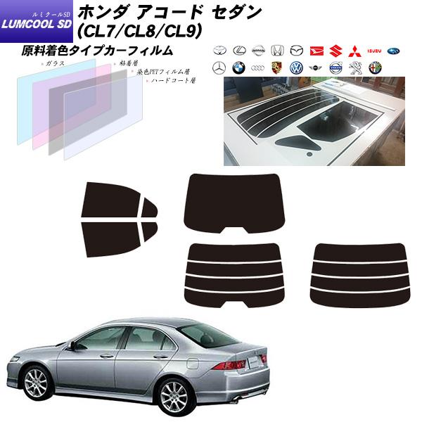 ホンダ アコード セダン (CL7/CL8/CL9) ルミクールSD リアセット カット済みカーフィルム UVカット スモーク