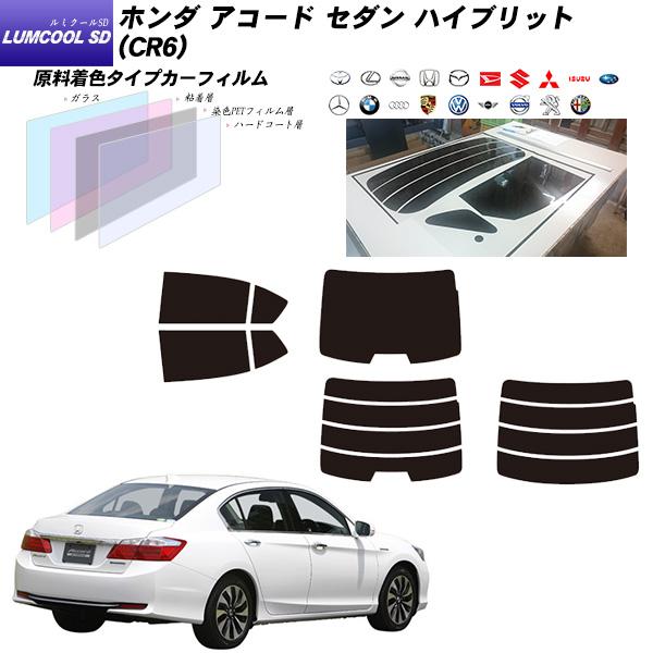 ホンダ アコード セダン ハイブリット(CR6) ルミクールSD カーフィルム カット済み UVカット リアセット スモーク