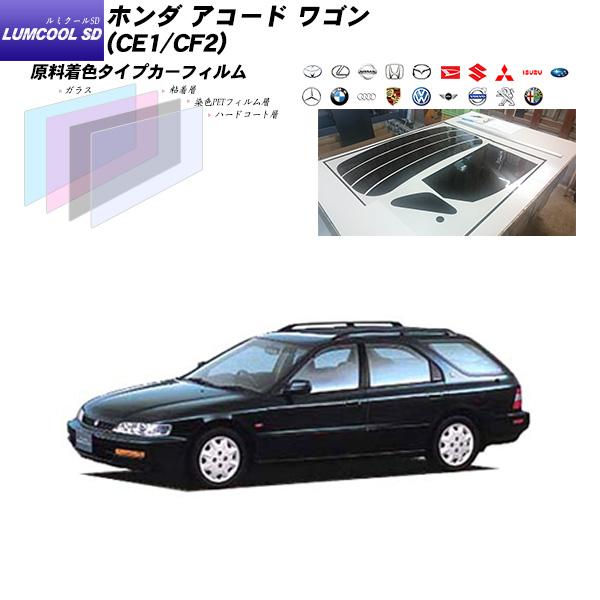 ホンダ アコード ワゴン (CE1/CF2) ルミクールSD リアセット カット済みカーフィルム UVカット スモーク