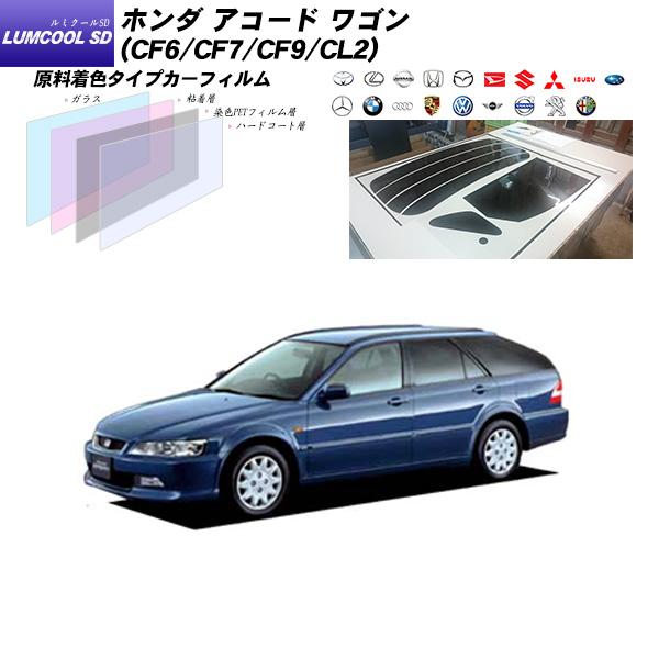 ホンダ アコード ワゴン (CF6/CF7/CF9/CL2) ルミクールSD リアセット カット済みカーフィルム UVカット スモーク
